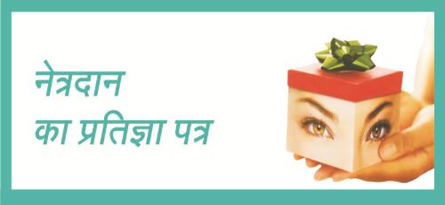 banner-donate-eye
